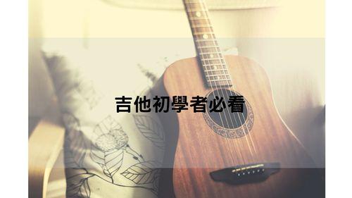 吉他初學者必看攻略~