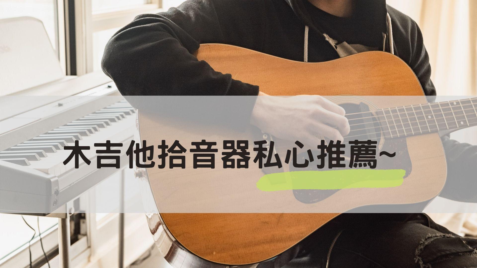 木吉他拾音器私心推薦~