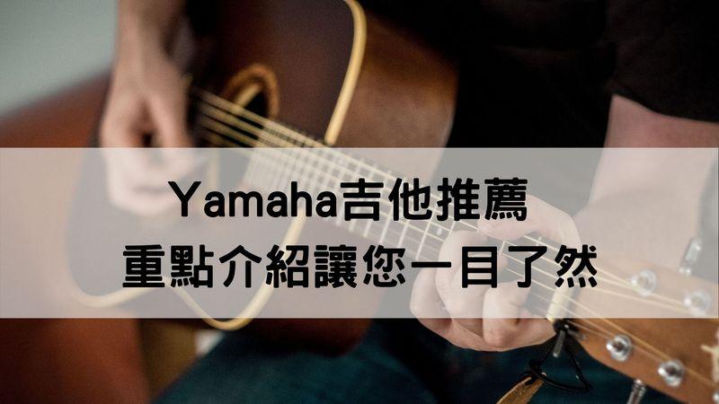 Yamaha吉他推薦 重點介紹讓您一目了然