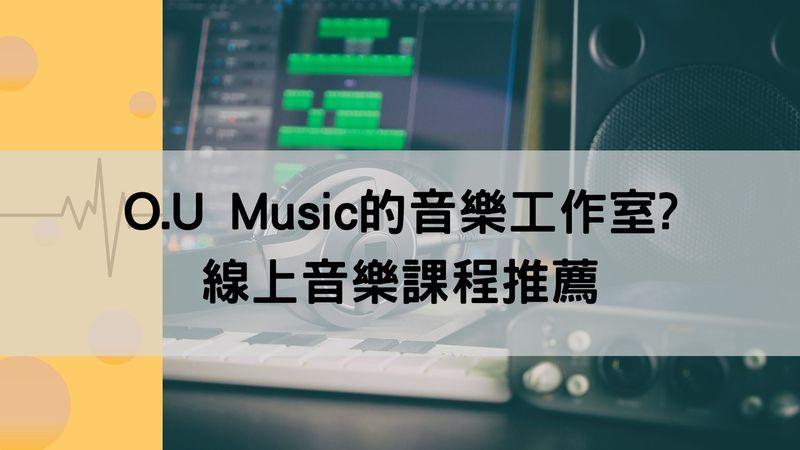 O.U Music 的音樂工作室?線上音樂課程推薦