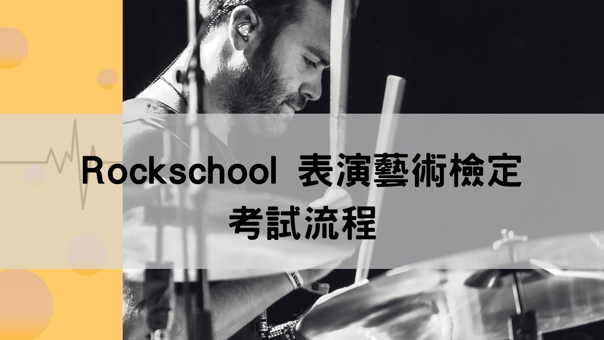 Rockschool 表演藝術檢定,考試流程!