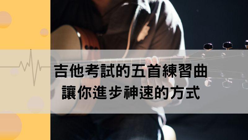 吉他考試的五首練習曲