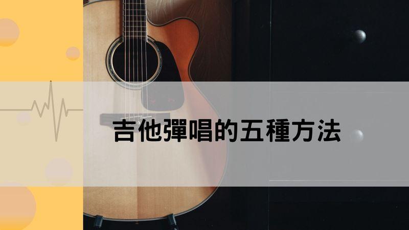 吉他彈唱的五種方法,長期練習,進步更快!