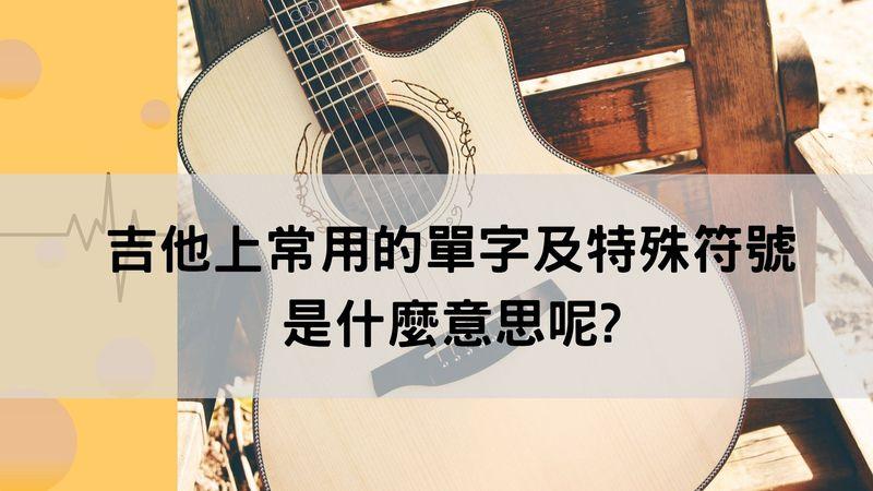 吉他上常用的單字及特殊符號…是什麼意思呢?