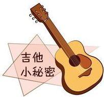 吉他小祕密
